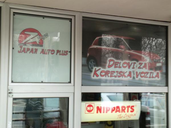 Japan Auto Plus, auto delovi za japanska i korejska vozila Beograd, delovi motora