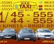 Udruženje PAN TAXI, auto prevoznici Novi sad, broj telefona pan taxi