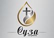 pogrebno-suza-logo