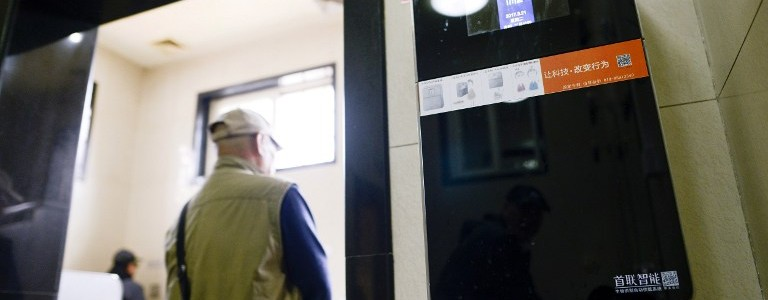 An automatic toilet paper dispenser that uses facial recognition technology is installed at a public toilet at the Temple of Heaven in Beijing on March 21, 2017. A years-long crime spree by Chinese toilet paper thieves may have reached the end of its roll after park officials in southern Beijing installed facial recognition technology to flush out bathroom bandits. / AFP PHOTO / WANG Zhao