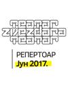 zvezdara-teatar-katalog-thumb