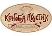 konoba-akustik-logo